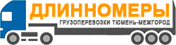 Грузоперевозки - Тюмень - Нижневартовск
